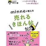 【minne公式本】ハンドメイド作家のための教科書!! minneが教える売れるきほん帖