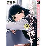 ドメスティックな彼女 よりぬきカラー版(8) (週刊少年マガジンコミックス)
