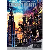 KINGDOM HEARTS PERFECT BOOK (バラエティ)