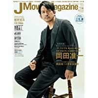 J Movie Magazine Vol.66【表紙:岡田准一『ザ・ファブル 殺さない殺し屋』】 (パーフェクト・メモワ…