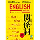 [音声DL付]ENGLISH JOURNAL (イングリッシュジャーナル) 2021年3月号