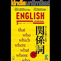 [音声DL付]ENGLISH JOURNAL (イングリッシュジャーナル) 2021年3月号 ~英語学習・英語リスニング…