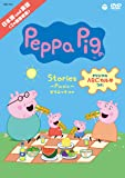Peppa Pig Stories ~Picnic~ ピクニック ほか [DVD]