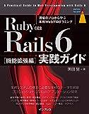 (著者のサポートサイトにて、プログラムコードのダウンロード、サポート情報を提供)Ruby on Rails 6 実践ガイ…