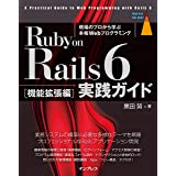 (著者のサポートサイトにて、プログラムコードのダウンロード、サポート情報を提供)Ruby on Rails 6 実践ガイド[機能拡張編] (impress top gear)