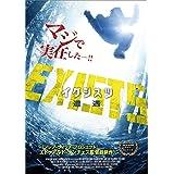 イグジスツ 遭遇 [DVD]