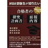 MBA受験生が知りたい 合格者の「研究計画書」+「面接内容」