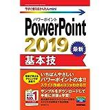 今すぐ使えるかんたんmini PowerPoint 2019 基本技
