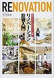 東京1Rマンションオーナー必読! リノベーション投資入門