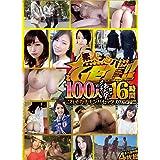 素人ナンパGET!! 100人のオンナ・おんな・女×16時間 これぞガチナンパセックスの記録!!! [DVD]