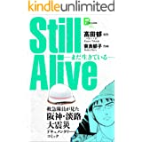Still alive まだ生きている 救急隊員が見た阪神・淡路大震災ドキュメンタリー・コミック (文春e-Books)