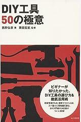 DIY工具50の極意 Kindle版