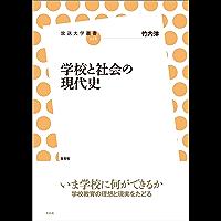 学校と社会の現代史 (放送大学叢書)