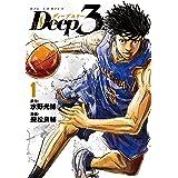 Deep3(1) (ビッグコミックス)
