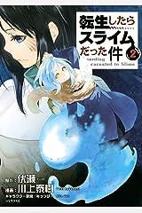 転生したらスライムだった件(2) (シリウスコミックス) Kindle版