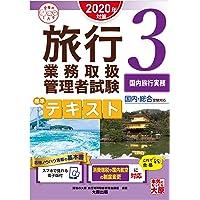 (スマホで見れる電子版付) 旅行業務取扱管理者試験 標準テキスト 3国内旅行実務 2020年対策 (合格のミカタシリーズ…