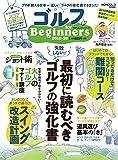 ゴルフ for Beginners 2019-20 (100%ムックシリーズ)