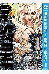 Dr.STONE【期間限定無料】 1 (ジャンプコミックスDIGITAL) Kindle版