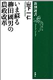 いま蘇る柳田國男の農政改革(新潮選書)