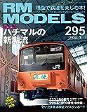 RM MODELS (アールエムモデルズ) 2020年3月号 Vol.295