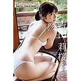 Platinum FLASHデジタル写真集 吉田莉桜 移ろいゆくは、花の如し
