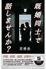 既婚同士で話しませんか?: 愛と悲しみの恋愛短編集 (Pandora Novels(パンドラノベルズ)) Kindle版