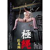極縄 総集編 バミューダ/妄想族 [DVD]