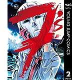 7's―セブンズ― 2 (ヤングジャンプコミックスDIGITAL)