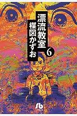 漂流教室〔文庫版〕(6) (小学館文庫) Kindle版