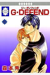 G・DEFEND(55) (冬水社・ラキッシュコミックス) コミック