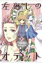 左廻しのオデット【モノクロ版】4 (Pericomic) Kindle版