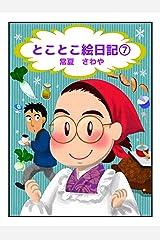 とことこ絵日記⑦ Kindle版