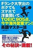 Fランク大学出のボクでもスマホで洋楽聞いてTOEIC905点、今や海外営業マン! 英語マスター法
