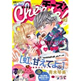 Cheese! 2020年2月号(2019年12月24日発売) [雑誌] (Cheese!)