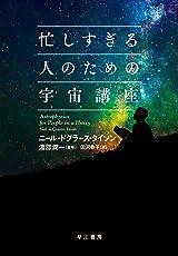 忙しすぎる人のための宇宙講座 (早川書房)