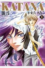 KATANA (1) 襲刀 (あすかコミックスDX) Kindle版