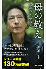 母の教え 10年後の『悩む力』 (集英社新書) Kindle版