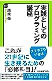 実践としてのプログラミング講座 (中公新書ラクレ)