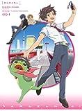 【Amazon.co.jp限定】さらざんまい 1(全巻購入特典:「描き下ろし全巻収納BOX」「手乗りケッピぬいぐるみ」引換シリアルコード付)(完全生産限定版) [Blu-ray]