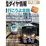 鉄道ダイヤ情報 2021年 09月号 [雑誌]