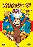 おさるのジョージ ベスト・セレクション5 おばけと遊ぼう! [DVD]