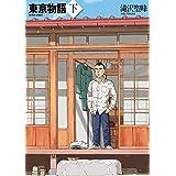東京物語 下 (アクションコミックス)