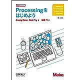 Processingをはじめよう 第2版 (Make: PROJECTS)