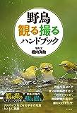 野鳥 観る撮るハンドブック