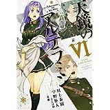 ねじ巻き精霊戦記 天鏡のアルデラミン VI (電撃コミックスNEXT)