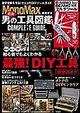 MonoMax特別編集 最新 男の工具図鑑 COMPLETE GUIDE (バラエティ)