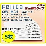 【5枚 IDm16桁 刻印 開示※】FeliCa Lite-S RC-S966 ビジネス(業務、e-TAX)用 フェリカライトエス PVC (※セキュリティ強化の連番刻印タイプ16桁IDm個別開示は コチラ ASIN:B079WV925L)