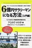 6億円サラリーマンになる方法「入門編」―たった3日で、不動産投資を実践できる