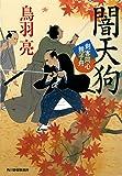 闇天狗 剣客同心親子舟 (時代小説文庫)