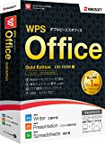 キングソフト WPS Office Gold Edition